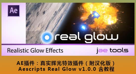 AE插件:真实辉光特效插件-附汉化Aescripts Real Glow v1.0.0含教程