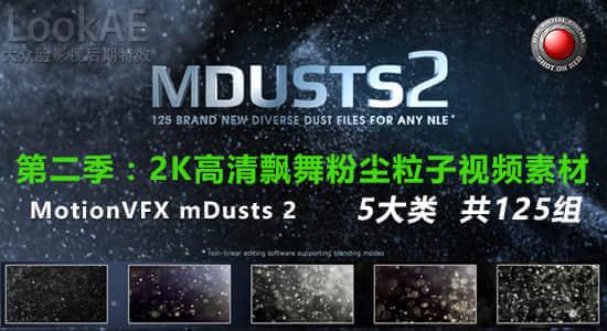 第二季:实拍2K高清飘舞粉尘粒子特效视频素材 MotionVFX mDusts 2