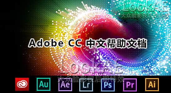 Adobe CC 2014 系列软件F1中文帮助手册(PDF中文说明书)
