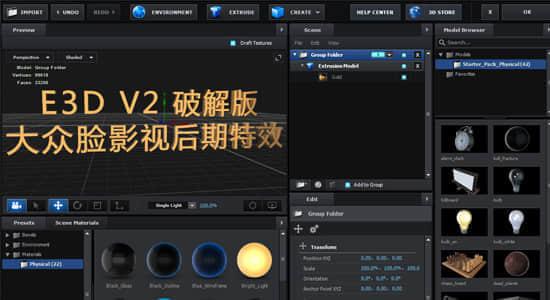 【Win/Mac】AE插件:E3D V2 完美注册破解版 Video Copilot Element 3D v2.0.7 Build 2008