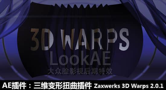 AE插件:三维变形扭曲插件 Zaxwerks 3D Warps 2.0.1(Win/Mac)附教程