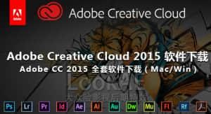 ADOBECC2015