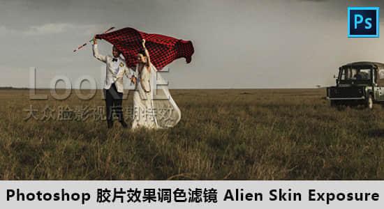 Alien-Skin
