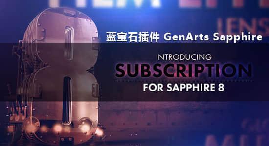 AVID 蓝宝石插件  GenArts Sapphire v8.1.1 for AVX (Win64)
