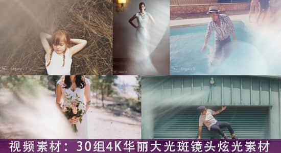 视频素材:30组4K华丽大光斑镜头炫光特效合成素材