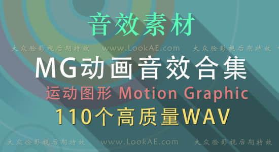 音效素材:MG动画音效合集 Motion Graphic 运动图形必备(110个)
