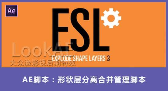 AE脚本-形状层分离合并管理脚本Aescripts Explode Shape Layers v3.4.6+使用教程