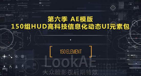 第六季 AE模版 150组HUD高科技信息化动态UI元素包