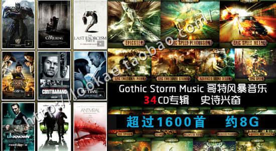 Gothic Storm Music哥特风暴背景音乐素材1-34合集 史诗/震撼/大气/情感/大片