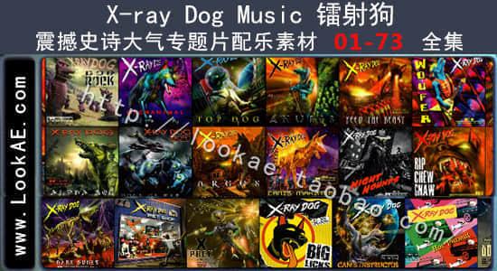 X-ray Dog Music 镭射狗震撼史诗大气专题片配乐素材 01-73 合集