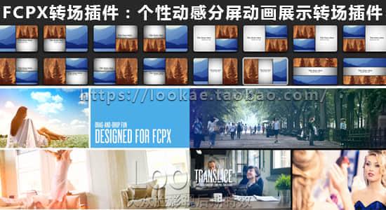 FCPX转场插件:个性动感分屏动画展示转场插件 PFS – TranSlice