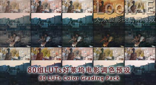 Win/Mac版:80组LUTs好莱坞电影胶片调色预设 80 LUTs Color Grading Pack