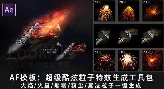 AE模板:超级炫酷火焰烟雾粉尘魔法粒子特效生成工具包(含破解脚本+使用教程)