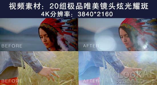 视频素材:20组4K极品唯美镜头炫光耀斑 3840*2160