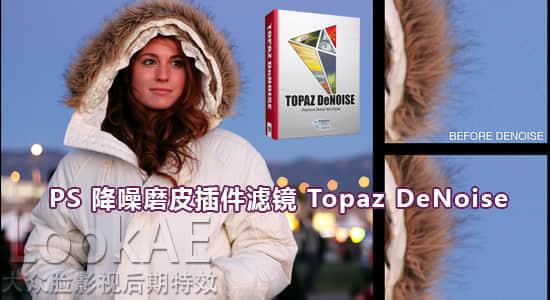 Topaz-DeNoise