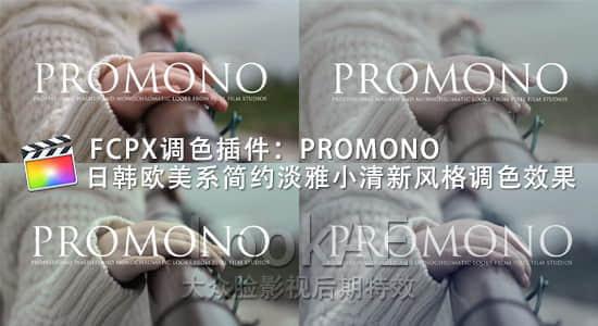 promono