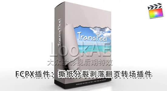 FCPX 转场插件:37种撕纸分裂剥落翻页转场切换插件 PFS – TransPeel