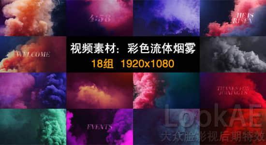 视频素材:18组高清精品流体彩色烟雾素材 lookae – colour smoke