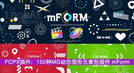 FCPX插件:150种MG动态图形元素包插件 mForm + 渲染好的视频素材