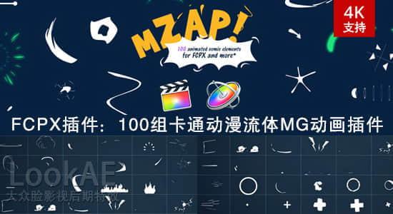 FCPX插件:100组卡通动漫流体MG动画元素包插件 mZap插图