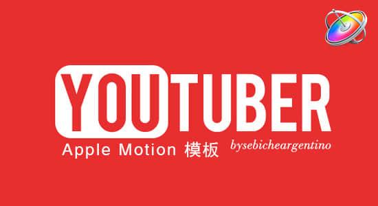 Apple Motion 模板:时尚简约 Youtuber 视频网站风格图文展示效果 +修改教程