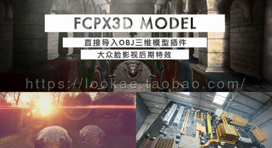FCPX3D Model