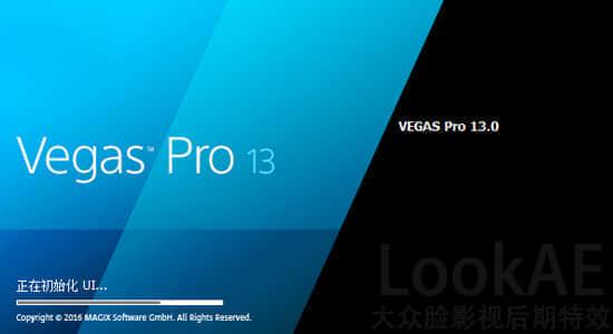 最新非编剪辑软件 MAGIX Vegas Pro 13.0 Build 543 中文破解版 + 视频安装教程