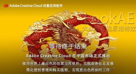 【行业资讯】Adobe Creative Cloud 在中国市场正式推出