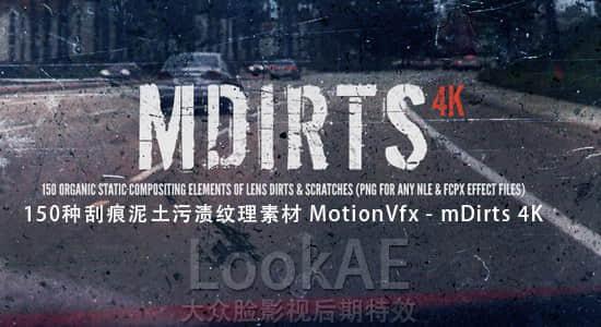 150种刮痕泥土污渍纹理素材 MotionVfx – mDirts 4K