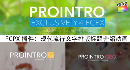 FCPX插件:30种现代流行文字排版标题介绍动画 ProIntro Geometric