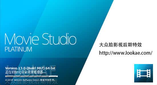 视频编辑剪辑软件专业版 VEGAS Movie Studio Platinum 13.0.987 英/中文破解版