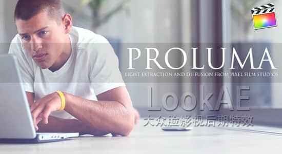 FCPX调色插件:50种光照控制调色插件 ProLuma
