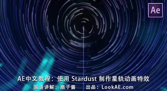 AE中文教程:使用 Stardust 制作星轨动画特效(讲解:扇子酱)