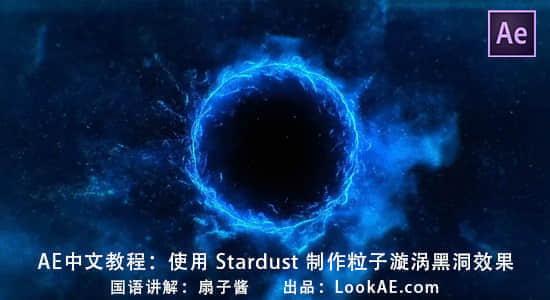 AE中文教程:使用 Stardust 插件制作粒子漩涡黑洞效果(讲解:扇子酱)