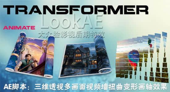AE脚本:三维透视多画面视频墙扭曲变形画轴效果  AEscripts Transformer v1.0+视频教程