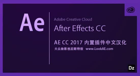 AE 2017 CN