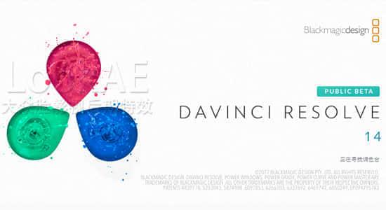 达芬奇调色软件专业完整破解版 Davinci Resolve Studio 14.0 Win 英/中文