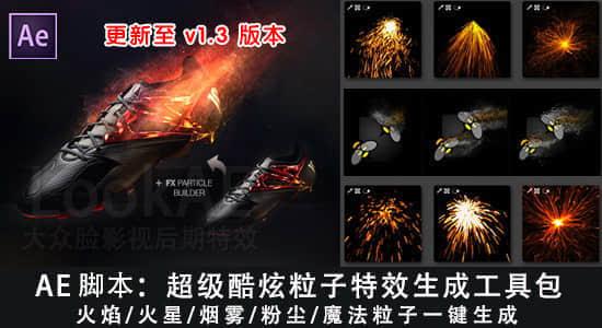 AE脚本+模板:超级炫酷火焰烟雾粉尘魔法粒子特效生成工具包 v1.3 支持中文软件