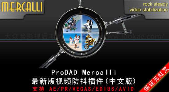 Ae/Pr/Vegas/Edius/Avid 视频稳定防抖插件 ProDAD Mercalli v2.0.126.1 更新支持 Adobe CC 2017