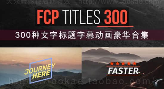 FCPX插件:300种多功能文字标题字幕动画豪华合集 Titles Mega