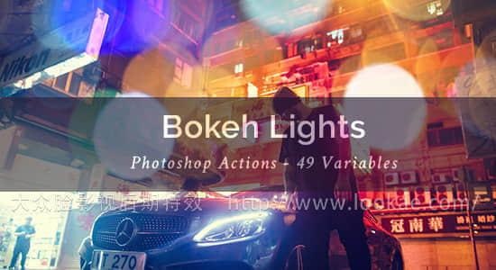 图片素材:49组唯美镜头光斑覆盖叠加视觉效果 49 Bokeh Lights