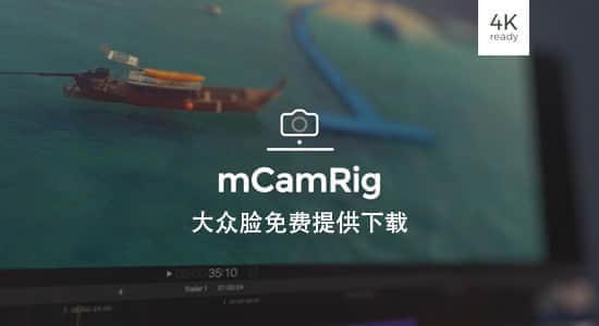 FCPX插件:摄像机三维透视图层控制工具 mCamRig + 使用教程