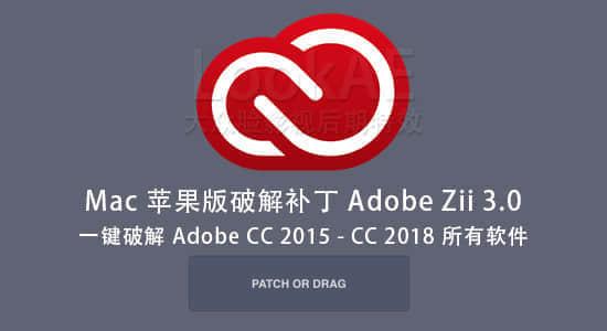 Mac苹果版 Adobe CC 2015 – CC 2018 一键破解补丁 Adobe Zii 3.0.4