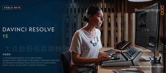 专业电影级达芬奇调色软件DaVinci Resolve 15 Beta 4 英/中文公测版 Win/Mac