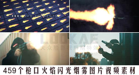 459个枪口火焰闪光烟雾图片视频4K素材