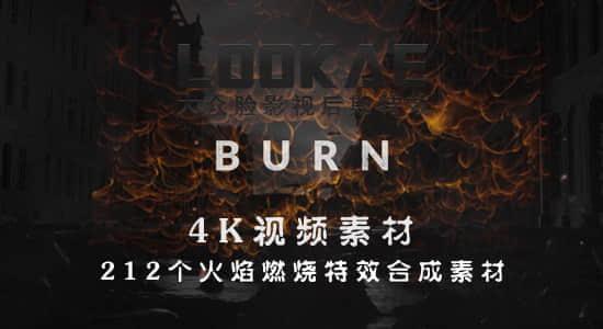 视频素材:212个火焰燃烧特效合成4K素材