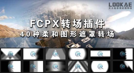 FCPX转场插件:40种柔和图形遮罩转场插件 Final Cut Pro X