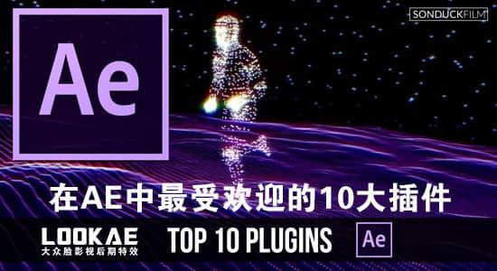 在 After Effects 中最受欢迎的10大AE插件推荐