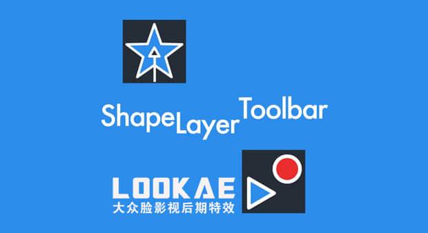 AE脚本:快速修改图形层 Aescripts Shape Layer Toolbar v1.0.1 + 使用教程