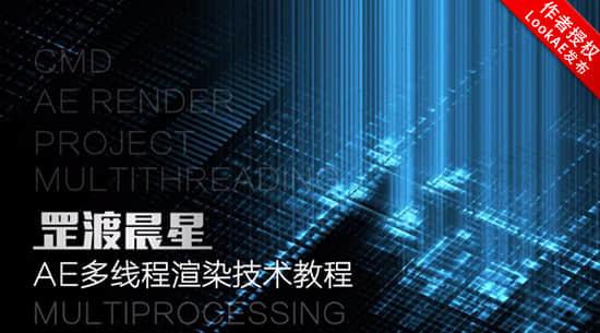 AE教程:罡渡晨星多线程渲染技术教学(输出速度提升近50%)